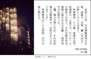 三都幻妖夜話 白川編