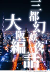 三都幻妖夜話(2)大阪編