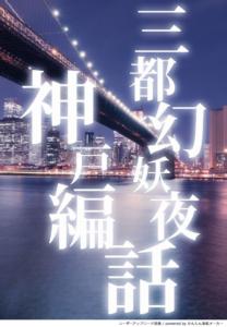 三都幻妖夜話(3)神戸編