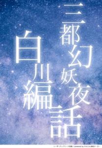 三都幻妖夜話(4)白川編